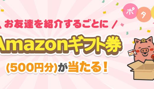 2020年9月】ポイントインカム新規登録入会キャンペーン!紹介経由特典950円