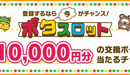 2021年8月】ポイントインカム新規登録入会キャンペーン!紹介経由特典1万円超!