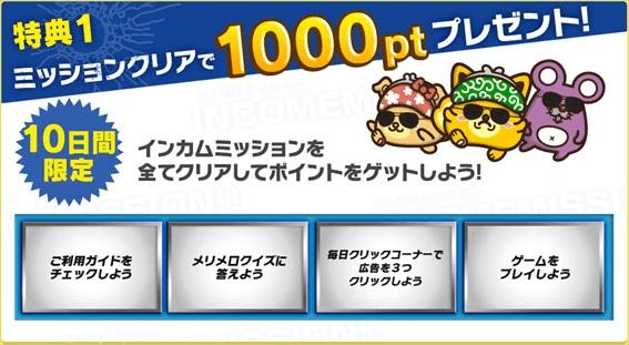 ポイントインカムの入会キャンペーン(ミッションクリアで100円)