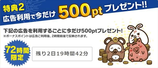 ポイントインカムの入会キャンペーン(広告利用で50円)