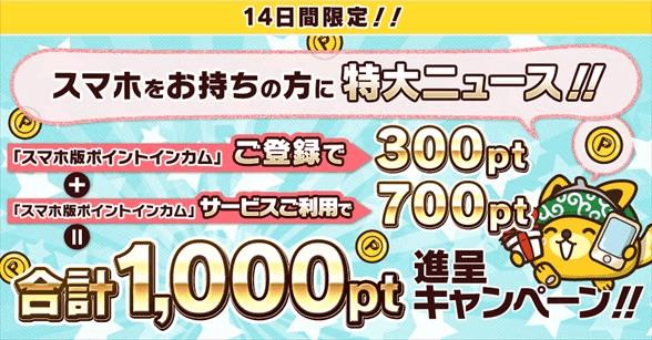 ポイントインカムの別デバイス登録で100円
