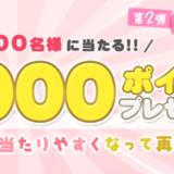 2019年4月ポイントインカム新規登録キャンペーン!最大850円をもらえる!