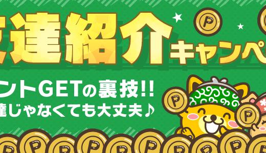 2019年5月ポイントインカム新規登録キャンペーンは?紹介経由で350円をもらえる!