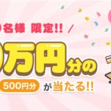 ポイントインカムの新規登録キャンペーン(2019年6月) Amazonギフト券500円分を貰える。