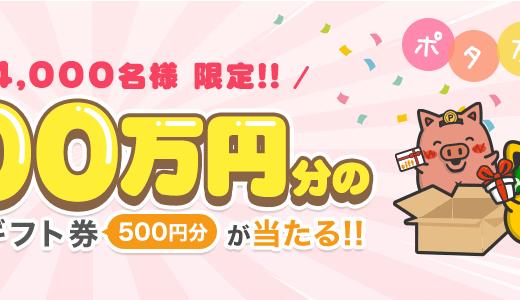 2019年6月ポイントインカム新規登録キャンペーン!最大850円をもらえる!