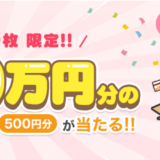 ポイントインカムの新規登録キャンペーン(2019年7月) Amazonギフト券500円分を貰える。