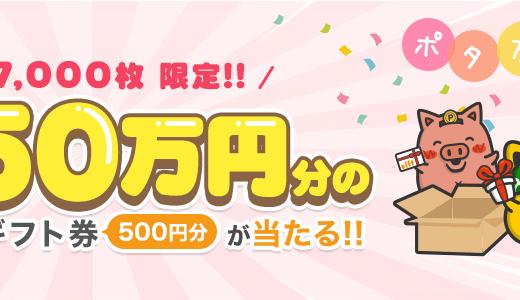 2019年7月ポイントインカム新規登録キャンペーン!最大850円をもらえる!
