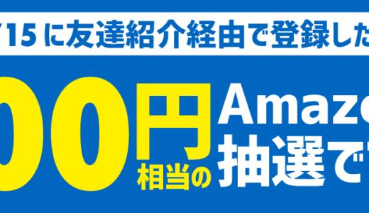 2020年6月】ポイントタウン新規登録キャンペーン!紹介経由で特典500円