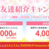 ポイントタウン「春の友達紹介キャンペーン」(2020年3月)