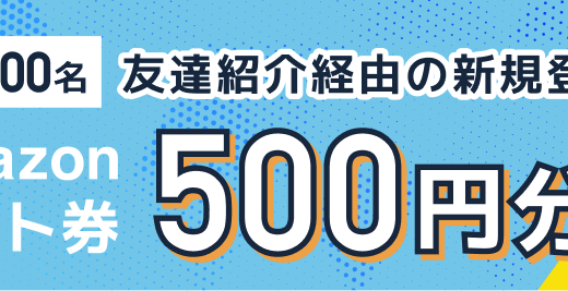 2020年7月】ポイントタウン新規登録キャンペーン!紹介経由で特典500円
