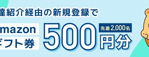 2021年8月】ポイントタウン新規登録キャンペーン!紹介経由で特典500円