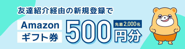 ポイントタウン 紹介経由の登録でAmazonギフト券500円分を貰える