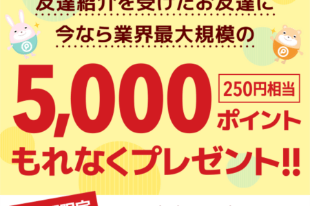 2019年6月】ポイントタウン新規登録キャンペーン!紹介経由で250円を貰える!