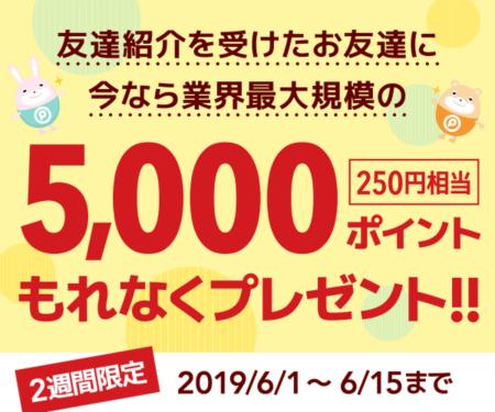ポイントタウン新規登録キャンペーンで250円を貰える(2019年6月)