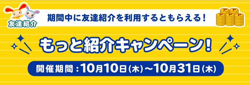 ワラウの新規登録キャンペーン(2019年10月)はスピードくじの1等の当選確率が5倍になる