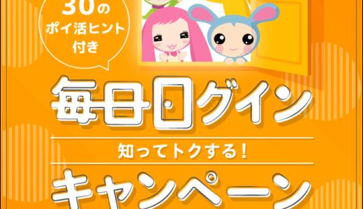 スマホOK】2021年4月ワラウ新規登録キャンペーン!紹介経由で計800円もらえる!