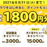ワラウ新規登録キャンペーン(2021年8月)