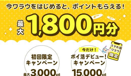 スマホOK】2021年8月ワラウ新規登録キャンペーン!紹介経由で計1800円もらえる!