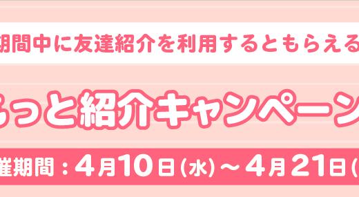 スマホOK】2019年4月ワラウ新規登録キャンペーン!最大800円もらえる!