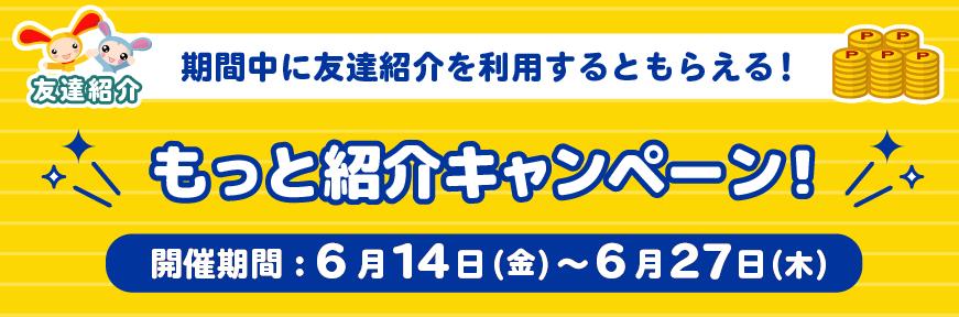 ワラウの新規登録キャンペーン(2019年6月)はスピードくじの1等の当選確率が5倍になる