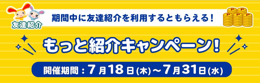 ワラウの新規登録キャンペーン(2019年7月)はスピードくじの1等の当選確率が5倍になる