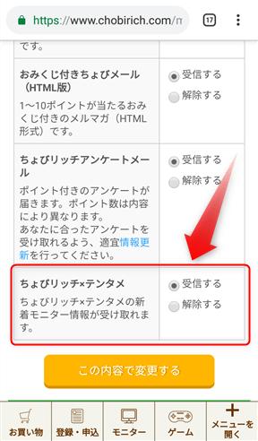 「ちょびリッチ x テンタメ」の新着通知メールの設定