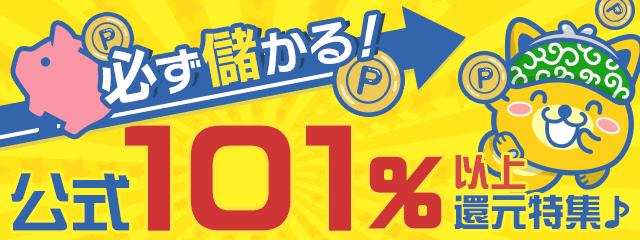 ポイントインカム 100%以上還元の広告