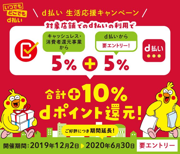 d払い生活応援キャンペーン(dポイント10%還元)
