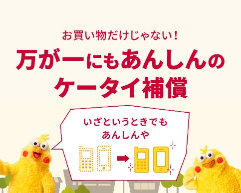 dカードGOLD スマホ代を最大10万円補償