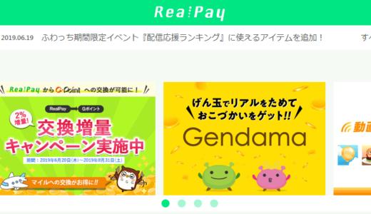 RealPay(リアルペイ)の評判・評価。ANA陸マイラー御用達の合算サイト!