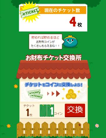 お財布.com「スタンプラリー」のチケット交換