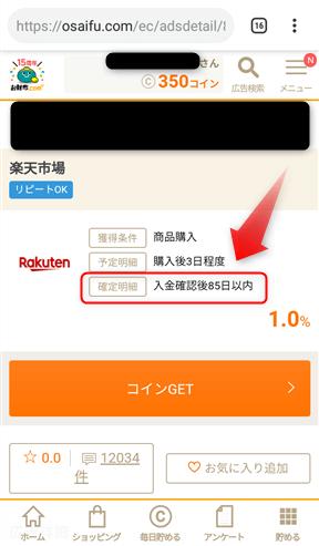 お財布.comの広告の確定明細にかかる日数の目安