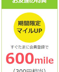 2020年11月すぐたま新規登録キャンペーンは?紹介経由で300円を貰える!