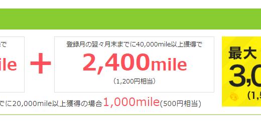 2019年10月すぐたま新規登録キャンペーンは?紹介経由で最大1,500円を貰える!