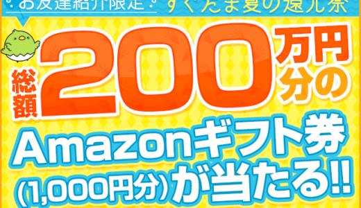 2019年7月】すぐたま新規登録キャンペーン!紹介経由で最大2,500円を貰える!
