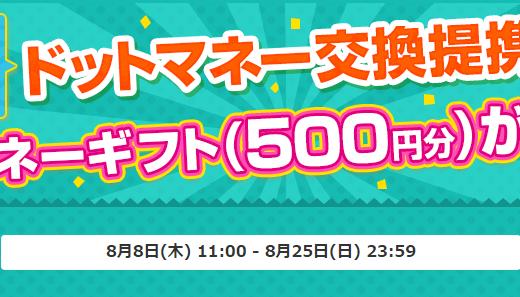 2019年8月】すぐたま新規登録キャンペーン!紹介経由で最大2,000円を貰える!