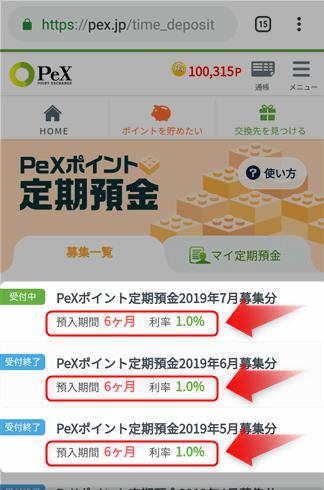 PeX定期預金は預入期間6ヶ月、利率1.0%