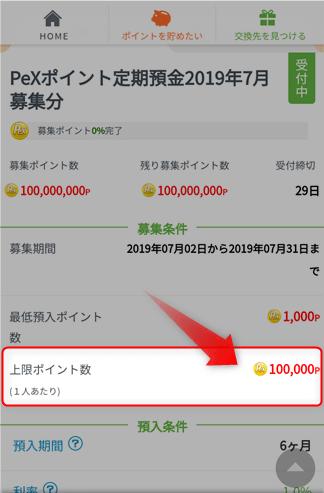 PeX定期預金の預入金額の上限は10万ポイント(1万円)