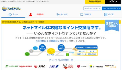 NetMile(ネットマイル)の評判・評価。すぐたま御用達&プリンスポイントが手に入る!