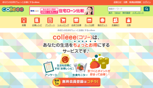 colleee(コリー)の評判・評価。特徴やメリット・デメリットのまとめ