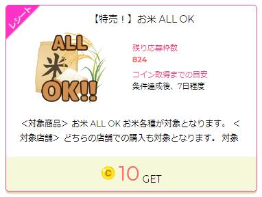 itsmon(いつもん)の「AAL OK」のモニター案件