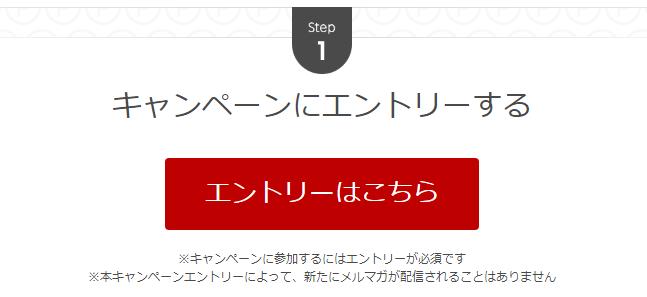 楽天スーパーポイントスクリーンの新規入会キャンペーンのエントリーボタン