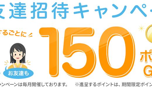 招待コード有】楽天スーパーポイントスクリーンの新規登録キャンペーン!計250円をもらえる!