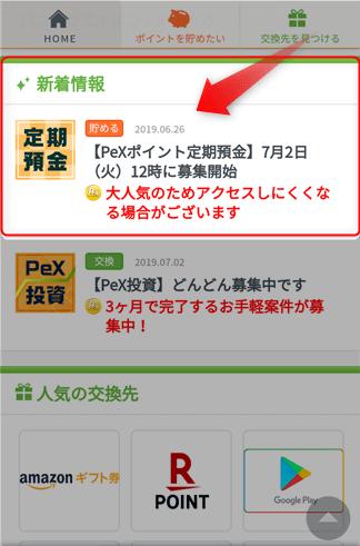 PeX定期預金の募集開始日時の告知(新着情報)