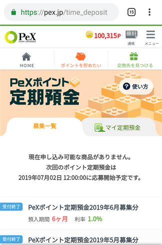 PeX定期預金の募集案内