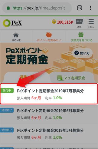 受付中のPeX定期預金