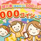 itsmon(いつもん)新規登録キャンペーン(2020年05月まで)