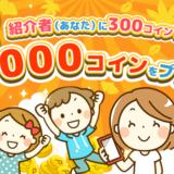 itsmon(いつもん)新規登録キャンペーン(2020年11月まで)
