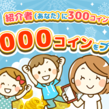 itsmon(いつもん)新規登録キャンペーン(2021年2月まで)