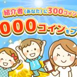 itsmon(いつもん)新規登録キャンペーン(2021年8月まで)